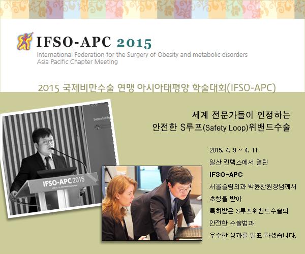 2015 국제비만수술 연맹 아시아태평양 학술대회(IFSO-APC)-1.jpg